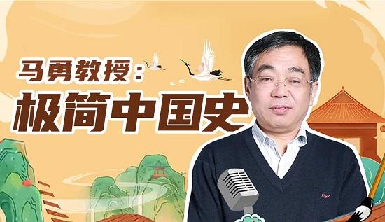 中国史:马勇教授极简中国史