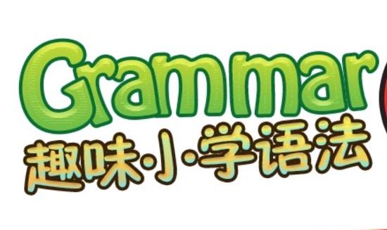 小学英语:孙瑞玲小学英语趣味语法课