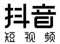 抖音大V网红课合集