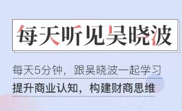 金融财经:每天听见吴晓波第五季