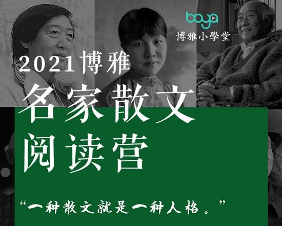 2021郭昊晨博雅名家散文阅读营