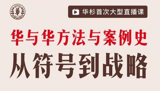 华杉品牌营销:华与华方法与案例史